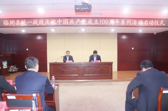 临朐县统一战线庆祝中国共产党成立100周年系列活动启动仪式在华特公司举行